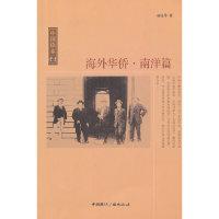 中国读本--海外华侨·南洋篇