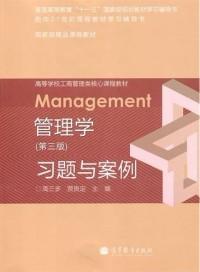 管理学(第三版)习题与案例(内容一致,印次、封面或原价不同,统一售价,随机发货)