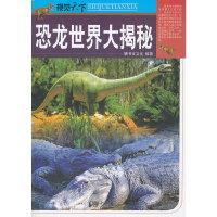恐龙世界大揭秘-视觉天下