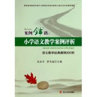 案例铺路:小学语文教学案例评析-语文教学经典案例200例