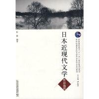日语专业本科生教材:日本近现代文学作品选读