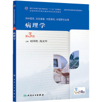 病理学-第3版-供中医学.针灸推拿.中医骨伤.护理等专业用