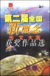 中华杯第二届全国新概念作文大赛获奖作品选 (B卷)