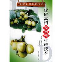 优质高档猕猴桃生产技术——金土地工程·优质高档果生产系列