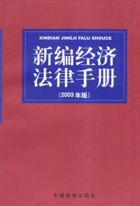 新编经济法律手册