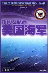 美国海军——《阿尔法美国军事指南》丛书