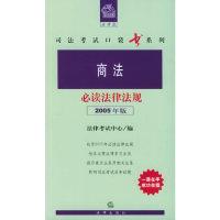 商法必读法律法规(2005年版)——法律版司法考试口袋书系列