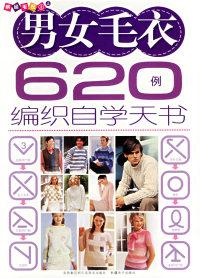 男女毛衣620例编织自学天书:缤纷毛衣