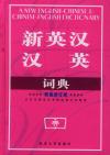 新英汉汉词典(双色修订版)