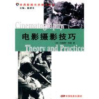 电影摄影技巧(世界影视艺术前沿译丛)(Cinematography Theory and practice)
