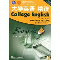 大学英语精读4(第三版)学生用书