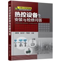大型火力发电机组安装与检修问答丛书--热控设备安装与检修问答
