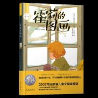 世界青少年大奖小说丛书:霍莉的图画