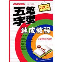 2007版五笔字型速成教程