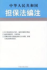 中华人民共和国担保法编注——法律编注丛书(14)