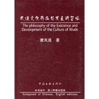 武道文化存在与发展的哲学