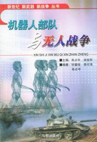 机器人部队与无人战争——新世经·新武器·新战争丛书