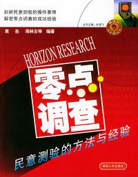 零点调查:民意测验的方法与经验(指南针传媒实践丛书)