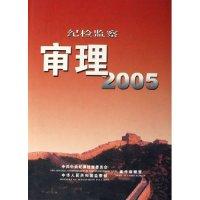 纪检监察审理(2005)(精)