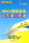 2011版 英语写作高分背诵
