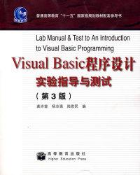 Visual Basic程序设计实验指导与测试(第3版)(内容一致,印次、封面或原价不同,统一售价,随机发货)