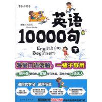 英语10000句 下册(零起点零基础英语;最短时间地道英语脱口出;轻松跟外教学口语)