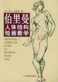 伯里曼人体结构绘画教学(内容一致,印次、封面或原价不同,统一售价,随机发货)