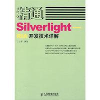 精通Sliverlight——RIA开发技术详解