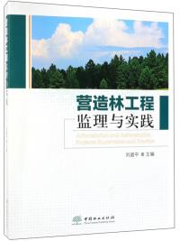 营造林工程监理与实践