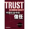 中国社会的信任