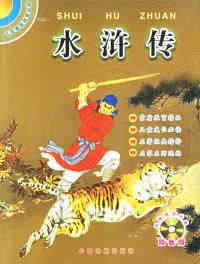 水浒传(双色版)(附VCD光盘一张)——儿童素质教育必读