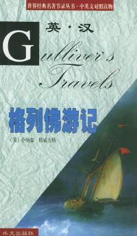 格列佛游记/世界经典名著节录丛·中英文对照读物