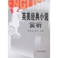 英美经典小说分析与赏析