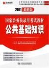 2011版:公共基础知识 国家公务员录用考试教材