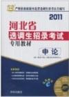 2011河北省选调生招录考试专用教材--申论