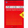 西班牙语听力教程(3)