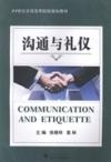 沟通与礼仪