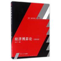 经济博弈论(第四版)