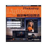 Photoshop Lightroom摄影师专业技法(彩印)