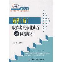 药学(师)职称考试强化训练与试题解析——2008卫生专业技术资格考试辅导丛书