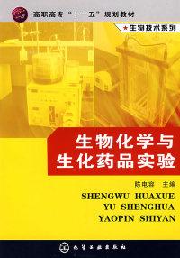 生物技术系列生物化学与生化药品实验(陈电容)