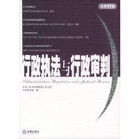 行政执法与行政审判(总第11集)
