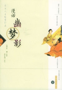 漫话幽梦影(上下册)——东方人生智慧珍品