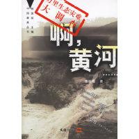 啊,黄河......万里生态灾难大调查