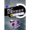 PLC应用工发技术与工程实践