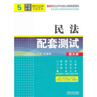 民法配套测试(第五版)