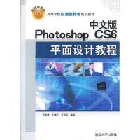 中文版Photoshop CS6平面设计教程