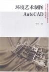环境艺术制图AutoCAD