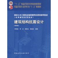 建筑结构抗震设计-(第四版)