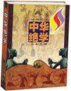 中华绝学全3卷